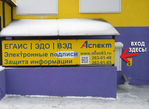 Аспект - Головной офис - Самара